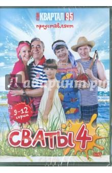 Сваты - 4. Серии 9-12 (DVD)