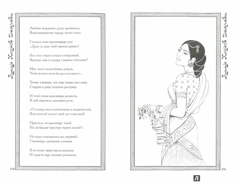 Иллюстрация 1 из 14 для Лирика - Амир Дехлеви   Лабиринт - книги. Источник: Лабиринт