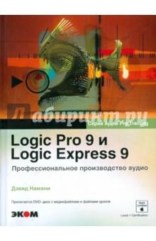 скачать logic pro x профессиональное музыкальное производство