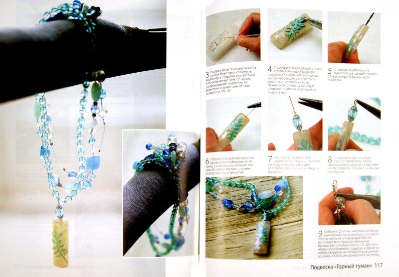 Иллюстрация 1 из 10 для Эксклюзивные украшения. Для изысканной леди - Линда Петерсон | Лабиринт - книги. Источник: Лабиринт