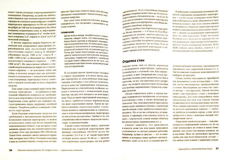 Иллюстрация 1 из 14 для Ремонт своими руками. Из старого дома - современный коттедж - Хейфеле, Ойд, Забель | Лабиринт - книги. Источник: Лабиринт