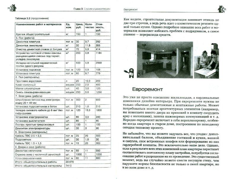 Иллюстрация 1 из 9 для Строительные сметы. Как правильно считать расходы - Евгений Симонов | Лабиринт - книги. Источник: Лабиринт