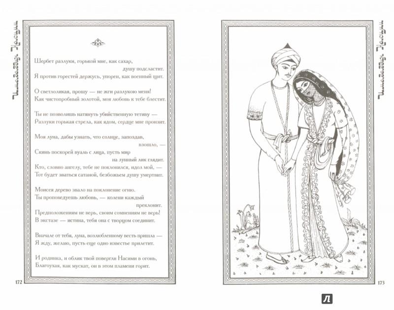 Иллюстрация 1 из 31 для Имададдин Насими. Лирика - Имададдин Насими | Лабиринт - книги. Источник: Лабиринт