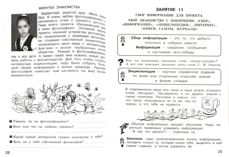 Иллюстрация 1 из 30 для Учусь создавать проект. 2 класс. Рабочая тетрадь. В 2-х частях. Часть 1. ФГОС - Сизова, Селимова | Лабиринт - книги. Источник: Лабиринт