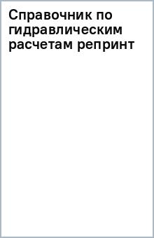 Справочник по гидравлическим расчетам (репринт)