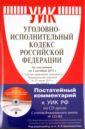 Уголовно-исполнительный кодекс РФ по состоянию на 01.10.11 года (+CD
