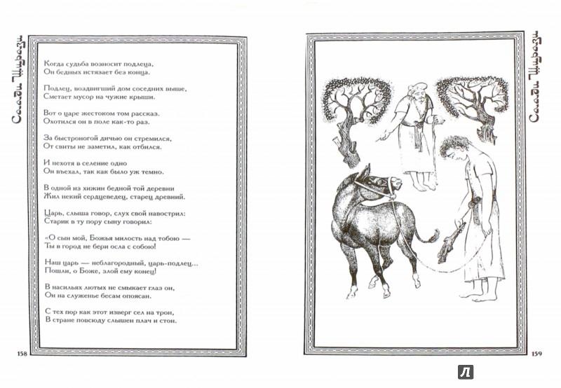 Иллюстрация 1 из 25 для Лирика - Саади Ширази   Лабиринт - книги. Источник: Лабиринт