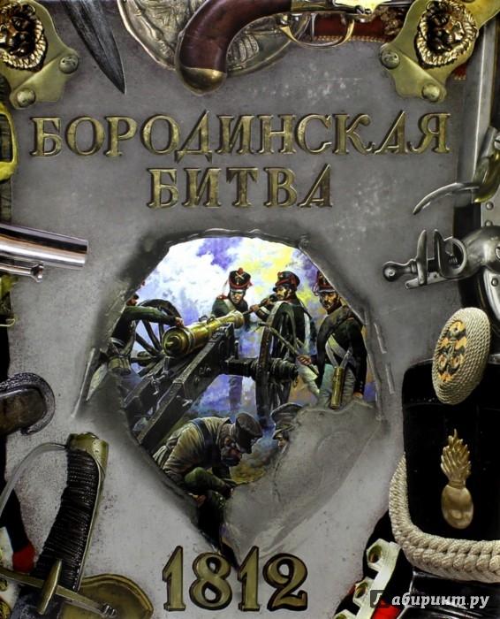 Иллюстрация 1 из 86 для Бородинская битва. 1812 - Эйдельман, Бунтман | Лабиринт - книги. Источник: Лабиринт