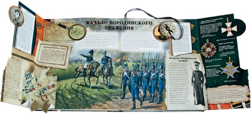 Иллюстрация 1 из 68 для Бородинская битва. 1812 - Бунтман, Эйдельман   Лабиринт - книги. Источник: Лабиринт