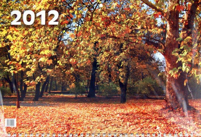 """Иллюстрация 1 из 2 для Настенный квартальный календарь """"Осень золотая"""" на 2012 год   Лабиринт - сувениры. Источник: Лабиринт"""