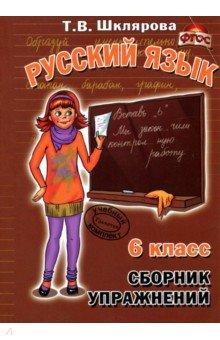 Сборник упражнений по русскому языку для 6-го класса. Практикум для учащихся 6-7-х классов. ФГОС