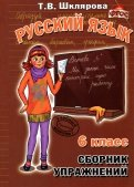 Русский язык. 6 класс. Сборник упражнений. ФГОС
