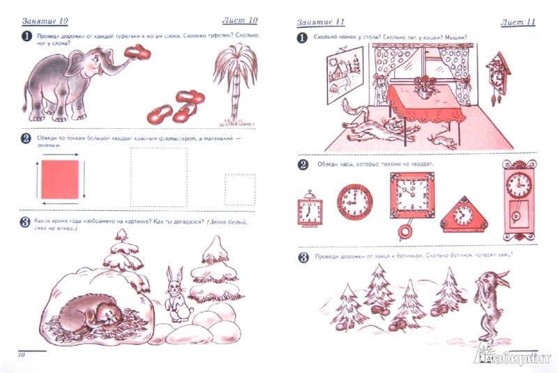 Иллюстрация 1 из 10 для Я начинаю считать. Математика для детей 3-4 лет - Елена Колесникова | Лабиринт - книги. Источник: Лабиринт