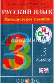Русский язык. 3 класс. Методическое пособие. ФГОС