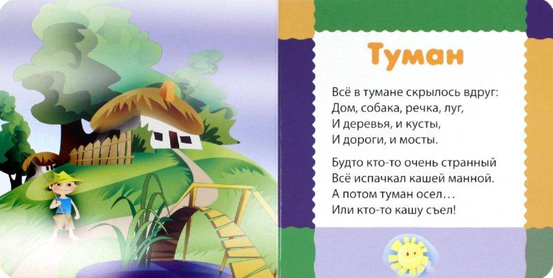 Иллюстрация 1 из 7 для Радуга - Андрей Усачев   Лабиринт - книги. Источник: Лабиринт