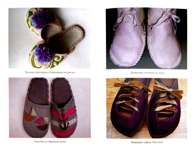 Иллюстрация 1 из 12 для Обувь своими руками: от гламурных пантолетт до теплых угги - Светлана Стрельцова | Лабиринт - книги. Источник: Лабиринт