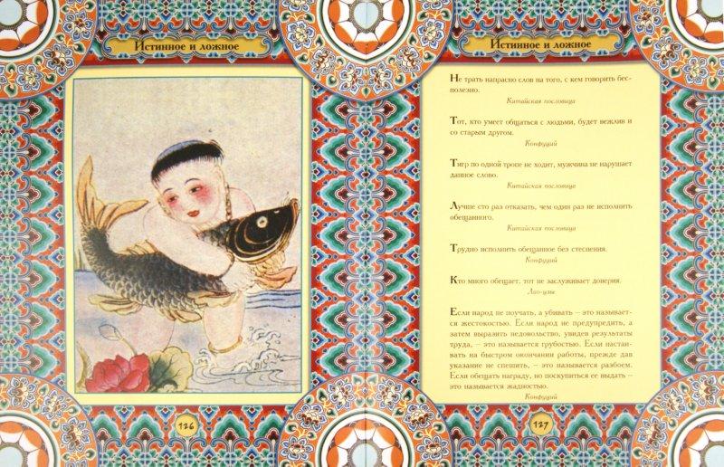 Иллюстрация 1 из 12 для Мудрецы Поднебесной империи - Кожевников, Линдберг | Лабиринт - книги. Источник: Лабиринт