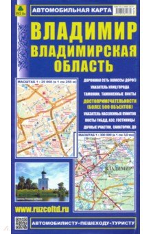 Карта автоиобильная: Владимир. Владимирская область оригинальная карта мира со специальным покрытием с указанием городов
