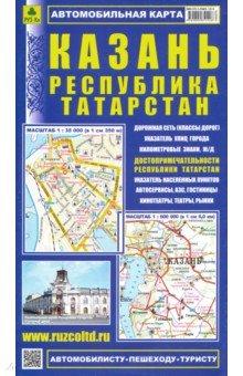 Карта автомобильная: Казань. Республика Татарстан казань настенная карта