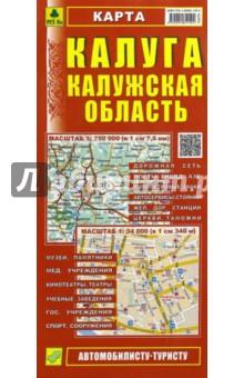 Карта: Калуга. Калужская область
