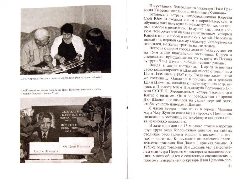 Иллюстрация 1 из 3 для Вечная память - Жэньвэй Лю | Лабиринт - книги. Источник: Лабиринт