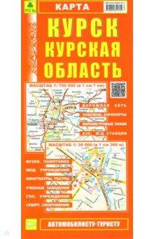 Карта: Курск. Курская область