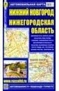 Карта автомобильная: Нижний Новгород. Нижегородская область
