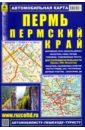 Пермь. Пермский край. Карта автомобильная