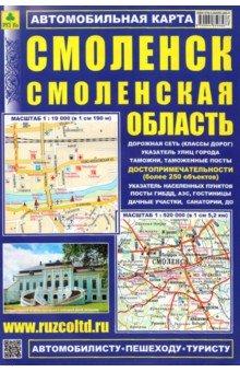 Карта автомобильная. Смоленск. Смоленская область