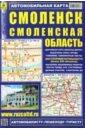 Смоленск. Смоленская область. Карта автомобильная цена
