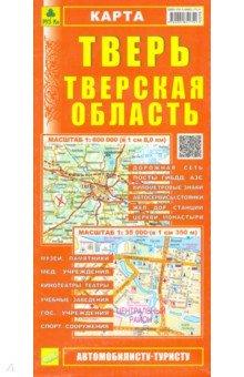Карта: Тверь. Тверская область