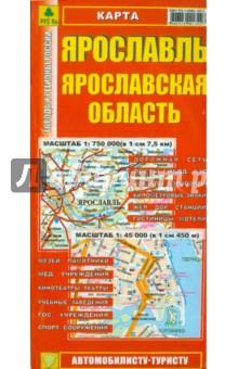 Карта. Ярославль. Ярославская область