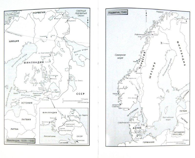 Иллюстрация 1 из 13 для Смерч войны - Эндрю Робертс | Лабиринт - книги. Источник: Лабиринт