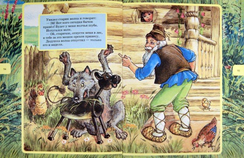 Иллюстрация 1 из 30 для Русские народные сказки-малышки | Лабиринт - книги. Источник: Лабиринт