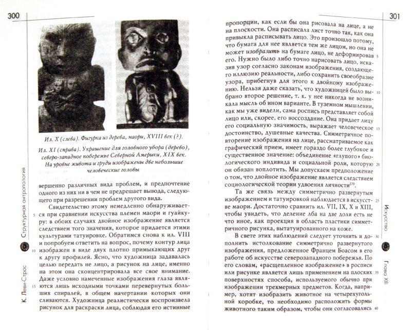 Иллюстрация 1 из 6 для Структурная антропология - Клод Леви-Строс | Лабиринт - книги. Источник: Лабиринт