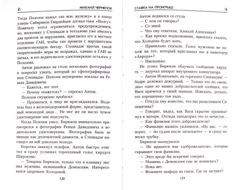 Иллюстрация 1 из 13 для Ставка на проигрыш - Михаил Черненок | Лабиринт - книги. Источник: Лабиринт