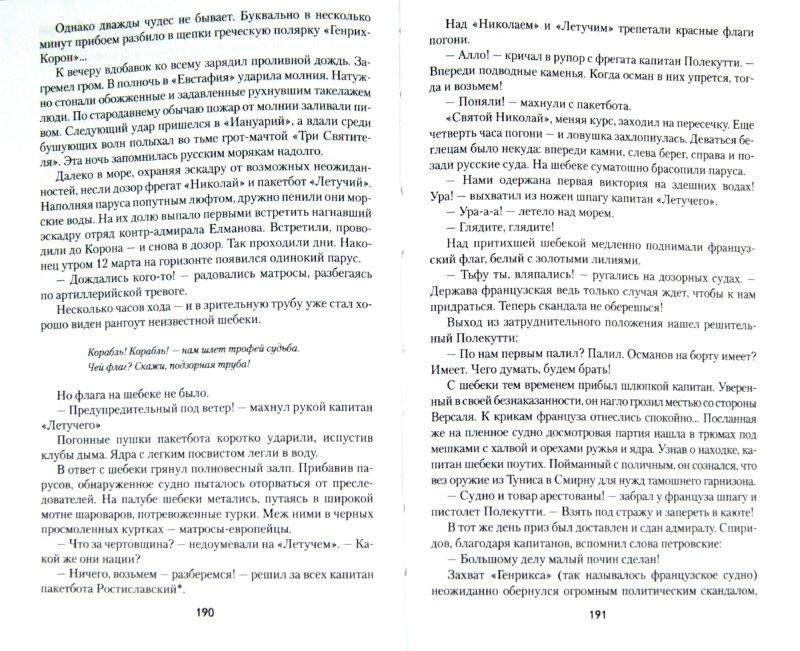 Иллюстрация 1 из 22 для Чесменский гром - Владимир Шигин | Лабиринт - книги. Источник: Лабиринт