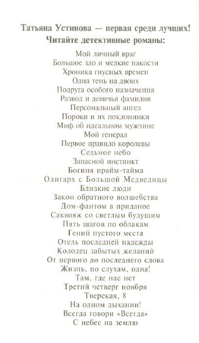 Иллюстрация 1 из 12 для С небес на землю - Татьяна Устинова   Лабиринт - книги. Источник: Лабиринт