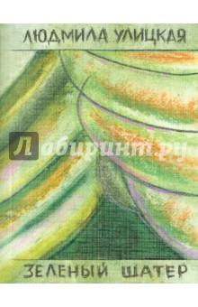 Зеленый шатер. Том 2
