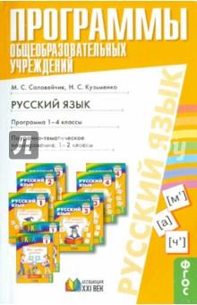 Русский язык: программа 1-4 кассы. Поурочно-тематическое планирование: 1-4 классы. ФГОС