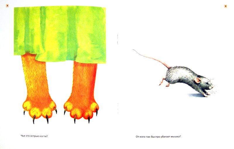 Иллюстрация 1 из 19 для Кто это? Кошка. Путешествие в страну математики. Рабочая тетрадь для детей 2-3 лет - Марина Султанова | Лабиринт - книги. Источник: Лабиринт