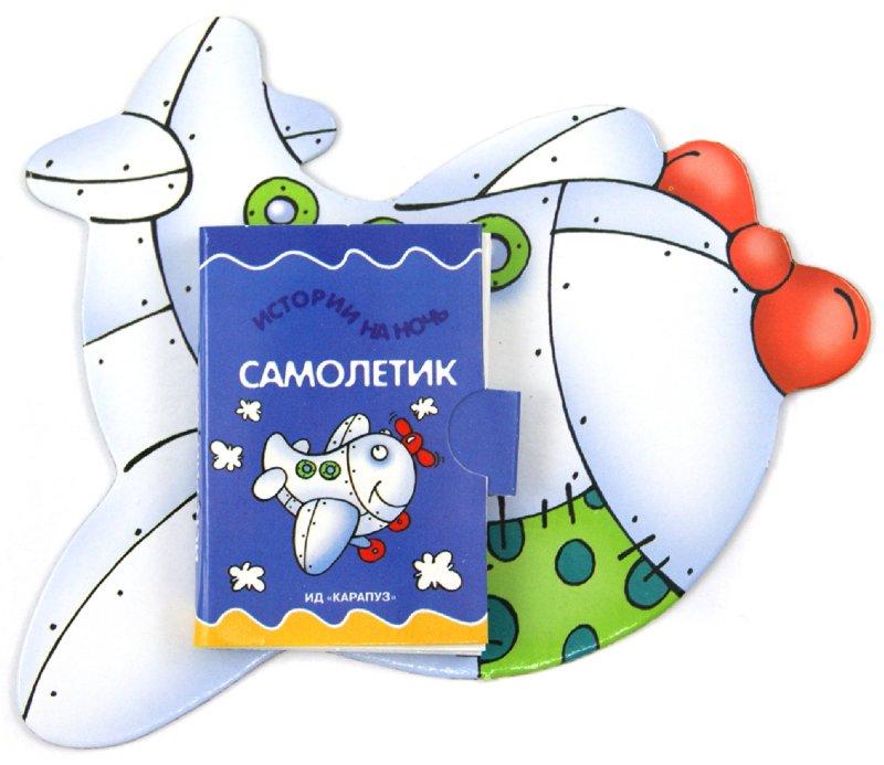 Иллюстрация 1 из 4 для Книжки на брюшке. Самолетик - Елена Янушко | Лабиринт - книги. Источник: Лабиринт