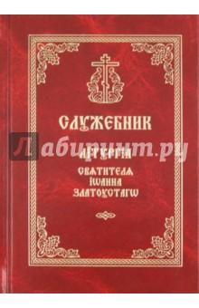 Служебник. Литургия Святителя Иоанна Златоустого псалтирь на церковно славянском языке старославянский шрифт