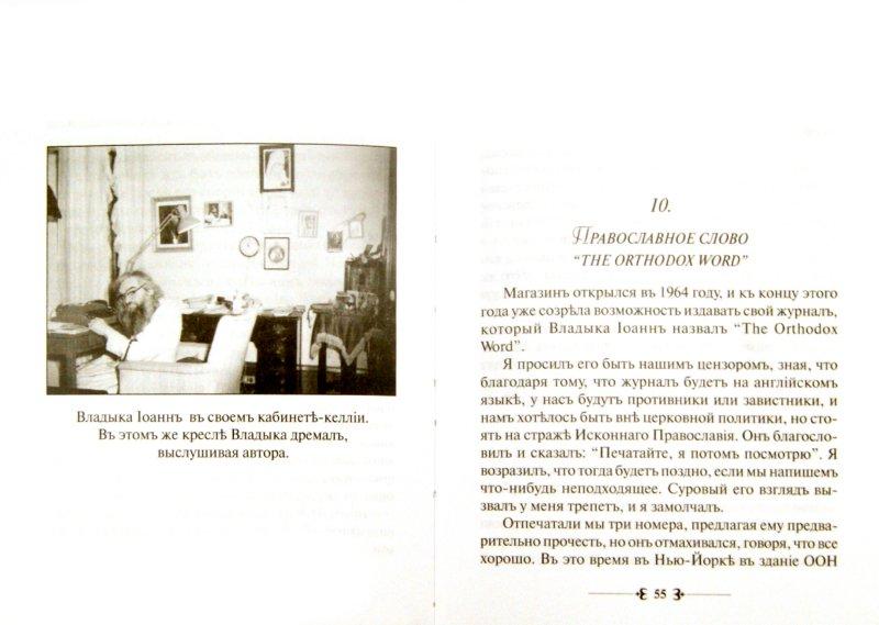 Иллюстрация 1 из 11 для Цена святости. Блаженный святитель Иоанн Шанхайский - О. Герман | Лабиринт - книги. Источник: Лабиринт