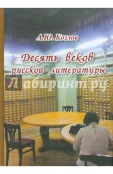 Десять веков русской литературы