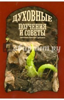 Духовные поучения и советы святителя Николая Сербского