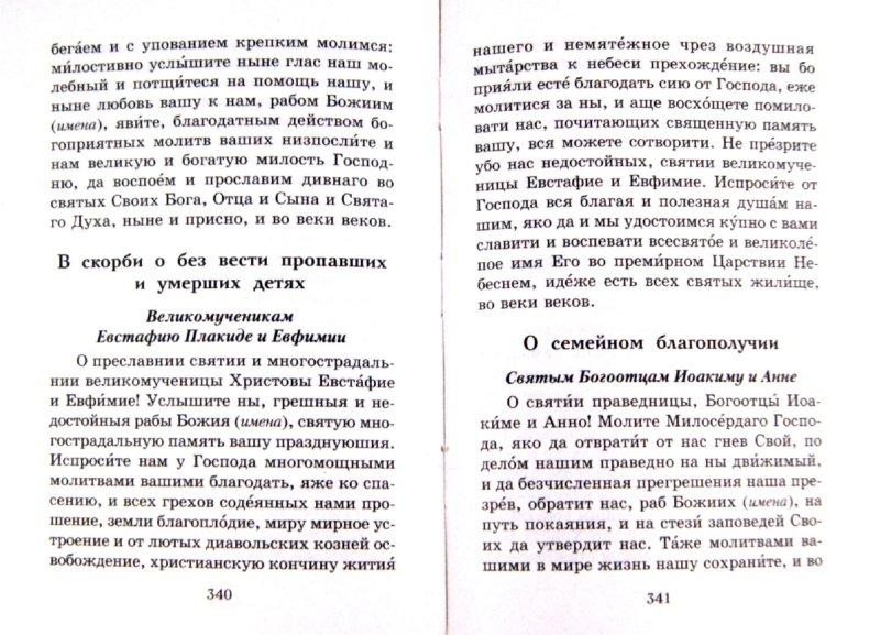 Иллюстрация 1 из 4 для Молитвослов православной женщины | Лабиринт - книги. Источник: Лабиринт