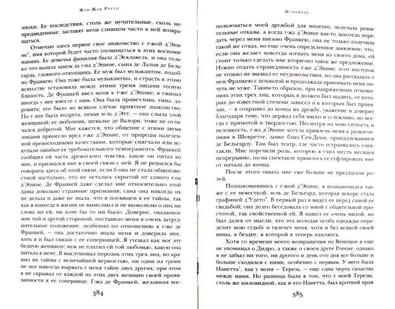 Иллюстрация 1 из 11 для Исповедь - Жан-Жак Руссо | Лабиринт - книги. Источник: Лабиринт