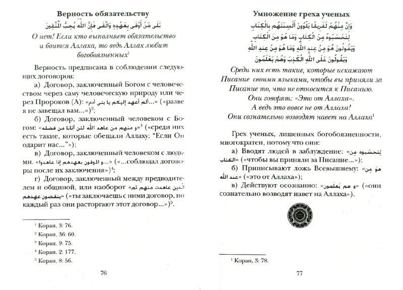 Иллюстрация 1 из 9 для Светоч светочей. Часть 2 - Мухсин Кираати | Лабиринт - книги. Источник: Лабиринт