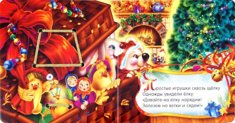 Иллюстрация 1 из 21 для Книжки-шнуровки. Новогоднее происшествие - Валентин Берестов | Лабиринт - книги. Источник: Лабиринт